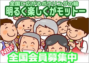 日本ボウラーズ連盟