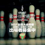 NBF全国大会 ラウンドワングランドチャンピョンシップ