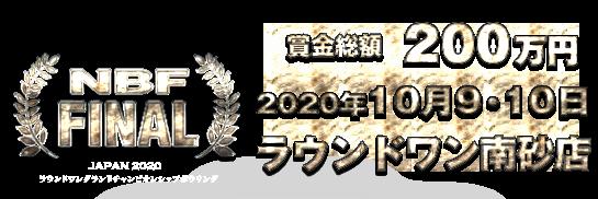ラウンドワングラインドチャンピオンシップ2020